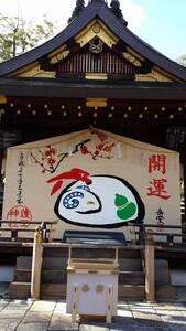 20150108護王神社