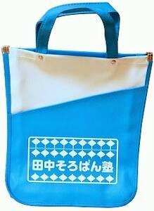 田中そろばん塾カバンイメージ図-01 (2)